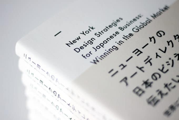 ニューヨークのアートディレクターがいま、 日本のビジネスリーダーに伝えたいこと